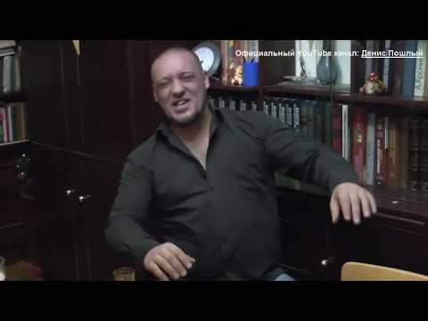 Денис Пошлый - YouTube