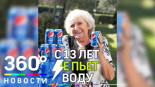 Англичанка более 60 лет не пьёт воду, заменяя её Pepsi