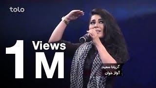 آهنگ قرصک پنجشیر  از آریانا سعید (جشن توت) / Qarsak Panjshir song by Aryana Sayeed