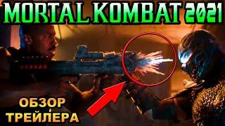 Мортал Комбат 2021 обзор трейлера [ОБЪЕКТ] фильм Смертельная Битва, Mortal Kombat