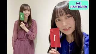2021年鈴木絢音生誕祭動画です!