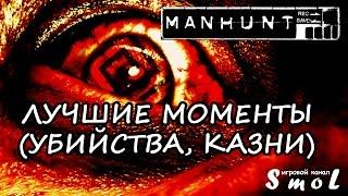 ЛУЧШИЕ МОМЕНТЫ (УБИЙСТВА, КАЗНИ) ► MANHUNT | Play_Smol