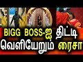 BIGG BOSS வீட்டை விட்டு வெளியேறும் ரைசா Vijay Tv 23rd August 2017 Promo Big Bigg Boss Tamil