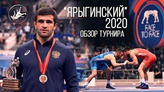 Ярыгинсикий-2020 | Обзор