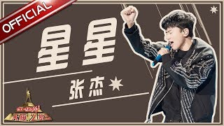 【单曲纯享】张杰《星星》—《天籁之战2》第9…