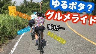 ロードバイクで行く、箱根満喫ゆるポタライド