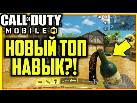 Call of Duty Mobile - Обзор Коктейль Молотова|Лучшая серия Очков в Call of Duty Mobile?