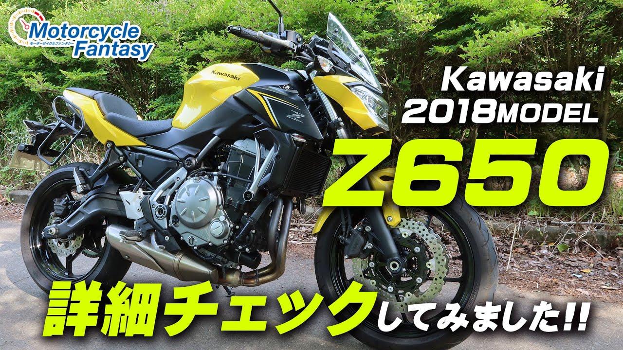 Kawasaki 2018 Z650 島田さんと詳細チェックしてみた!/ Motorcycle Fantasy