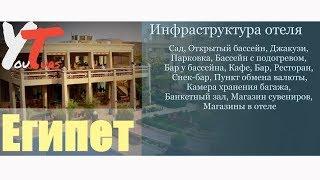 Туры в El Hayat Sharm Resort 4*, Шарм-Эль-Шейх, Египет