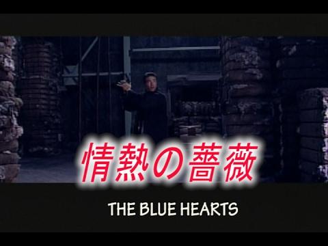 情熱の薔薇 (カラオケ) THE BLUE HEARTS