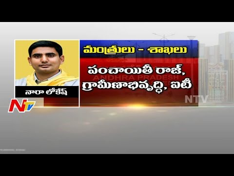 Andhra Pradesh New Ministers and their Departments || AP Cabinet || NTV