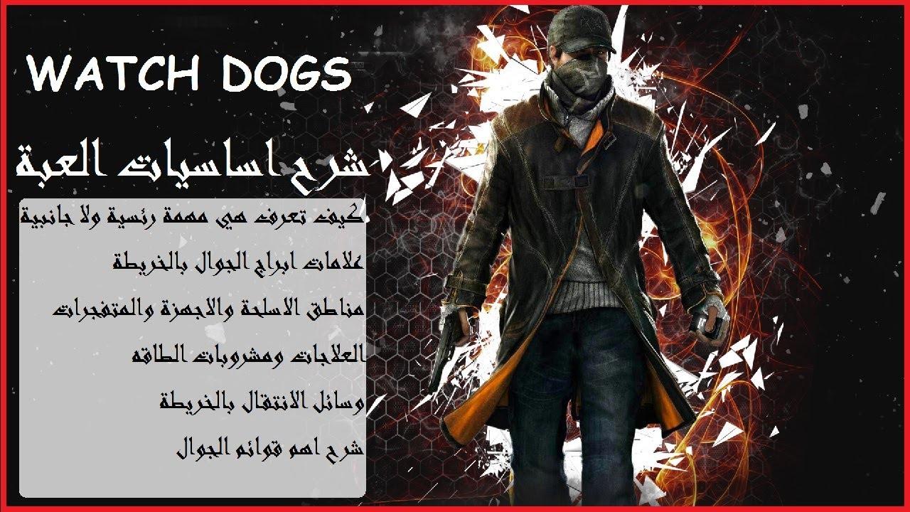 شرح اساسيات اللعبة | Watch Dogs