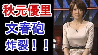 フジテレビアナウンサーの秋元優里(34)に疑惑が再浮上した。 秋元とい...