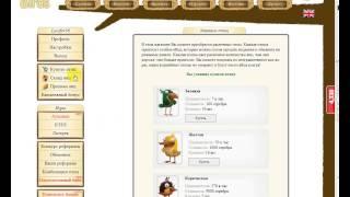 Golden Birds Заработок в интернете Обзор с выводом денег