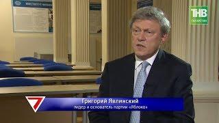 Григорий Явлинский в Казани: эксклюзивное интервью в программе