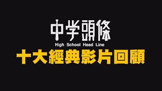 【中學頭條】十大經典系列影片回顧 慶祝40萬訂閱抽獎活動