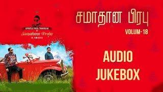 samathana-prabu---jukebox-rev-paul-thangiah-music-mindss