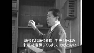 新極真会福島支部 三瓶啓二師範の「力」についての指導。 身体操作や呼...