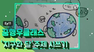과학 지구와 달 모형만들기♡국어 시낭송