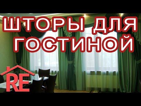Современные шторы в гостиную фото новинки 2017 тюль