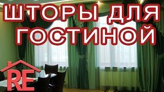 видео шторы для гостиной