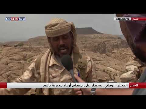 الجيش الوطني اليمني يطرد الحوثيين من مرتفعات باقم  - نشر قبل 32 دقيقة