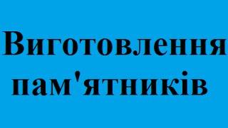 Виготовлення пам'ятників в Луцьку доступні ціни(, 2015-07-09T12:31:26.000Z)