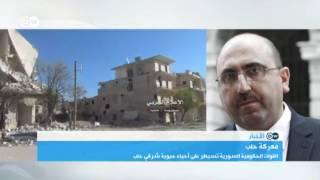 التطورات الميدانية في حلب | الأخبار