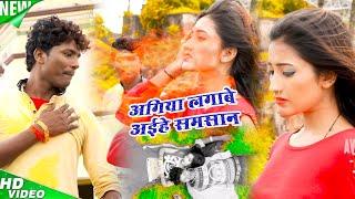 Download Banshidhar Chaudhary Ka Sad song -अइहे लॉस में अगिया लगावे समसान - Bansidhar Chaudhari Ka Naya Video