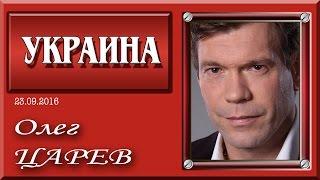 Олег Царёв: Мы стоим на пороге больших перемен 22.09.2016