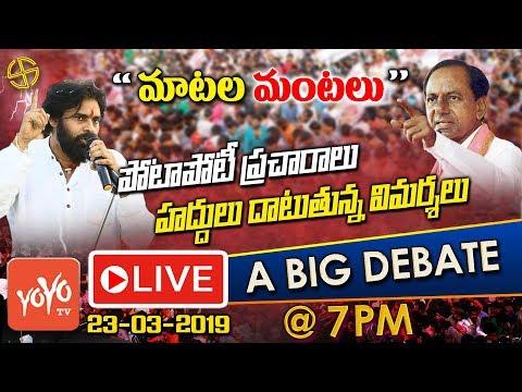 Pawan Kalyan Comments On KCR | Telangana & AP Politics | YS Jagan, Chandrababu | YOYO TV Live Debate