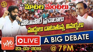 Pawan Kalyan Comments On KCR | Telangana & AP Politics | YS Jagan, Chandrababu | YOYO TV Live Debate