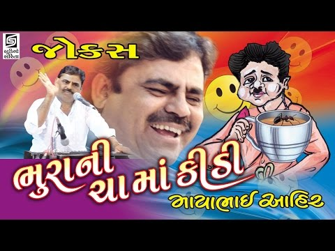 Mayabhai Ahir New Full Gujarati Jokes BHURA NI CHA MA KIDI Comedy Live
