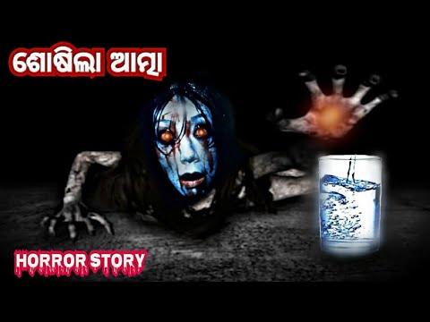 ଶୋଷିଲା ଆତ୍ମା | odia horror story | odia ghost story | odia children story | odia kahani