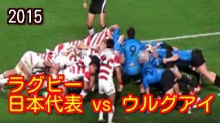 【ラグビー日本代表vsウルグアイ】2015.8.22 レベル5スタジアム