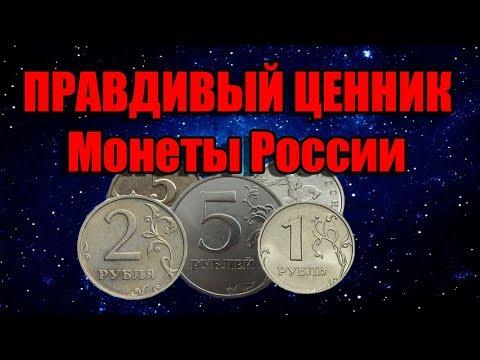САМЫЙ ПРАВДИВЫЙ ЦЕННИК НА ДОРОГИЕ И ЦЕННЫЕ МОНЕТЫ РОССИИ