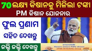 pm kisan yojana 3rd phase money transfer ||pm kisan yojana odisha