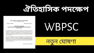 Historic Decision made by WBPSC - BIG UPDATE