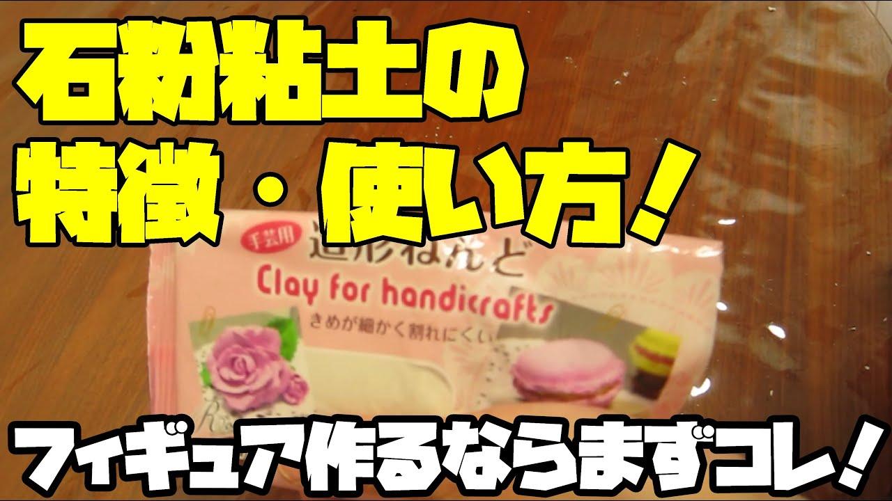 自作フィギュア初心者にオススメの材料!「石粉粘土」の特徴・使い方!