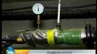 Итоги отопительного сезона подвели в Иркутской области