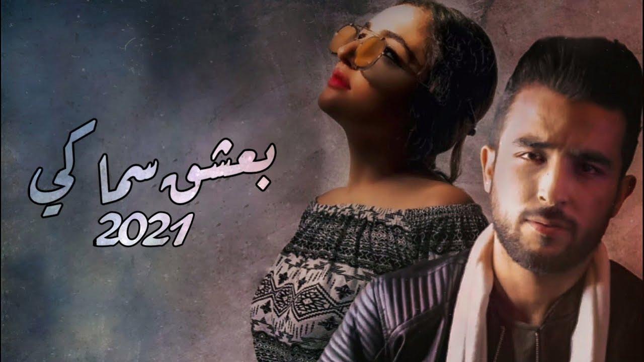 بحبك بعشق سماكي 2021 / أيمن حمود & روز حمود