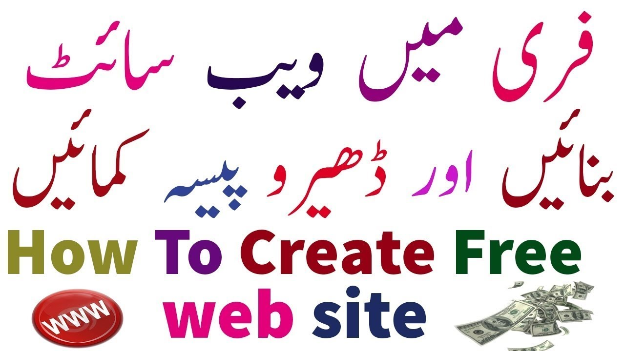 How to make a website for free in Pakistan | 2017-2018 ...