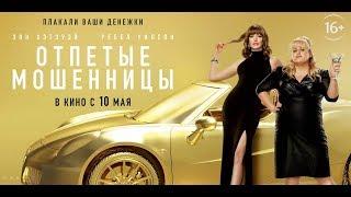 Отпетые мошенницы (2019) 16+ (Русский трейлер)