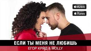 Егор Крид & MOLLY   Если ты меня не любишь премьера трека, 2017