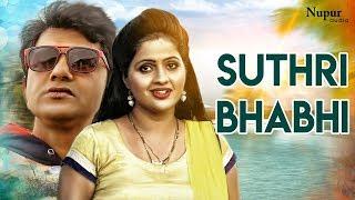 Suthri Bhabhi   Uttar Kumar, Kavita Joshi   Binder Danoda   Latest Haryanvi Songs Haryanavi 2018
