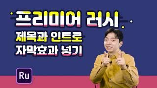 [어도비X참쌤스쿨] 유튜브 콘텐츠 제작 특강 : 프리미어 러시 - 영상 제작 레벨업1