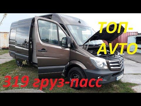 190 л.с. Топовый  Mercedes Спринтер 319 CDI. Продажа  33.0$