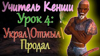 УКРАЛ \ ОТМЫЛ \ ПРОДАЛ - Kenshi tutorial (ОБУЧЕНИЕ)