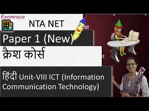 हिंदी  NTA UGC NET JRF Paper 1 Unit-VIII Information Communication Technology ICT Revision