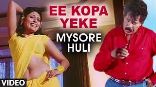 Ee Kopa Yeke Video Song I Mysore Huli I Prabhakar, Sushmitha Rai, Ranjitha